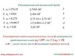 """Презентация """"Стандартный вид положительного числа"""" слайд 2"""