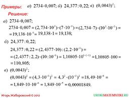 """Презентация """"Стандартный вид положительного числа"""" слайд 3"""