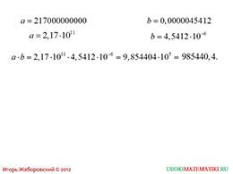 """Презентация """"Стандартный вид положительного числа"""" слайд 4"""