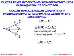 "Презентация ""Свойство биссектрисы угла и серединного перпендикуляра к отрезку"" слайд 2"