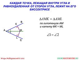 "Презентация ""Свойство биссектрисы угла и серединного перпендикуляра к отрезку"" слайд 3"