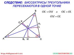 "Презентация ""Свойство биссектрисы угла и серединного перпендикуляра к отрезку"" слайд 4"