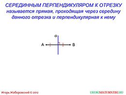 "Презентация ""Свойство биссектрисы угла и серединного перпендикуляра к отрезку"" слайд 5"