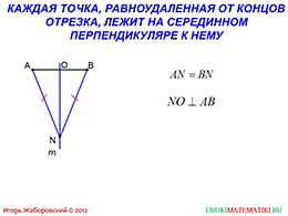 "Презентация ""Свойство биссектрисы угла и серединного перпендикуляра к отрезку"" слайд 7"