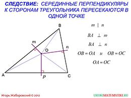 "Презентация ""Свойство биссектрисы угла и серединного перпендикуляра к отрезку"" слайд 8"