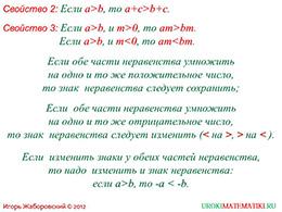 """Презентация """"Свойства числовых неравенств. Часть 1"""" слайд 3"""
