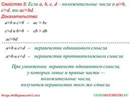"""Презентация """"Свойства числовых неравенств. Часть 1"""" слайд 5"""