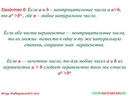 """Презентация """"Свойства числовых неравенств. Часть 1"""" слайд 6"""