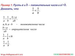 """Презентация """"Свойства числовых неравенств. Часть 2"""" слайд 2"""