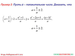 """Презентация """"Свойства числовых неравенств. Часть 2"""" слайд 3"""
