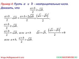 """Презентация """"Свойства числовых неравенств. Часть 2"""" слайд 6"""