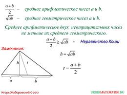"""Презентация """"Свойства числовых неравенств. Часть 2"""" слайд 7"""
