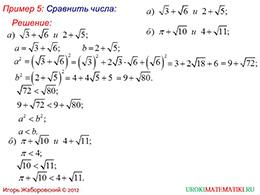 """Презентация """"Свойства числовых неравенств. Часть 2"""" слайд 8"""