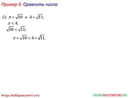 """Презентация """"Свойства числовых неравенств. Часть 2"""" слайд 9"""