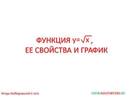 "Презентация ""Свойства функции y=√x"" слайд 1"