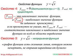 "Презентация ""Свойства функции y=√x"" слайд 3"