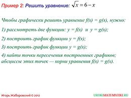 "Презентация ""Свойства функции y=√x"" слайд 8"
