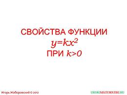 "Презентация ""Свойства функции y=kx^2 при k>0"" слайд 1"