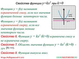 "Презентация ""Свойства функции y=kx^2 при k>0"" слайд 3"
