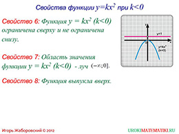 "Презентация ""Свойства функции y=kx^2 при k меньше 0"" слайд 3"