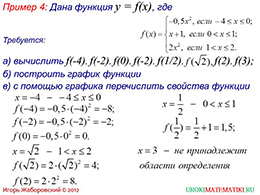 "Презентация ""Свойства функции y=kx^2 при k меньше 0"" слайд 8"