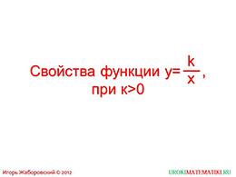 """Презентация """"Свойства функции y=k/x, при k>0"""" слайд 1"""