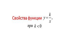 """Презентация """"Свойства функции y=k/x, при k<0"""" слайд 1"""