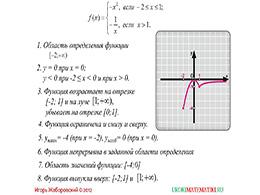 """Презентация """"Свойства функции y=k/x, при k<0"""" слайд 5"""