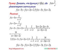 """Презентация """"Свойства функции y=k/x, при k<0"""" слайд 6"""