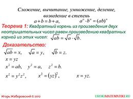 "Презентация ""Свойства квадратных корней"" слайд 2"