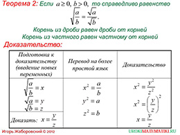 "Презентация ""Свойства квадратных корней"" слайд 4"