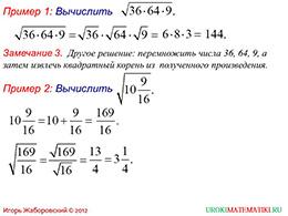 "Презентация ""Свойства квадратных корней"" слайд 5"