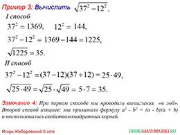 "Презентация ""Свойства квадратных корней"" слайд 6"