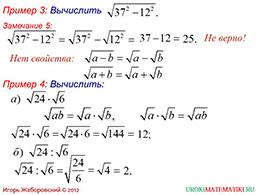 "Презентация ""Свойства квадратных корней"" слайд 7"