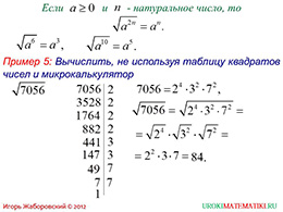 "Презентация ""Свойства квадратных корней"" слайд 8"