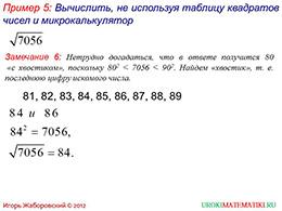 "Презентация ""Свойства квадратных корней"" слайд 9"