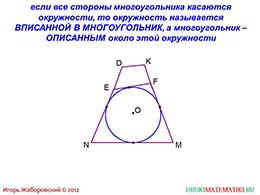 """Презентация """"Теорема о пересечении высот треугольника"""" слайд 2"""