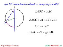 """Презентация """"Теорема о вписанном угле"""" слайд 4"""