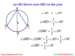 """Презентация """"Теорема о вписанном угле"""" слайд 5"""