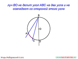 """Презентация """"Теорема о вписанном угле"""" слайд 6"""