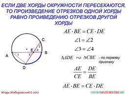 """Презентация """"Теорема о вписанном угле"""" слайд 8"""