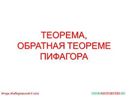"Презентация ""Теорема, обратная теореме Пифагора"" слайд 1"