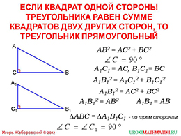 "Презентация ""Теорема, обратная теореме Пифагора"" слайд 2"