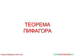 "Презентация ""Теорема Пифагора"" слайд 1"