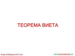 """Презентация """"Теорема Виета"""" слайд 1"""