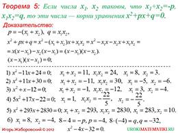 """Презентация """"Теорема Виета"""" слайд 10"""