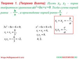 """Презентация """"Теорема Виета"""" слайд 2"""