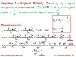 """Презентация """"Теорема Виета"""" слайд 3"""