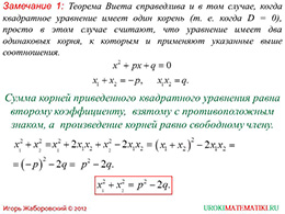 """Презентация """"Теорема Виета"""" слайд 4"""