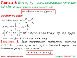 """Презентация """"Теорема Виета"""" слайд 5"""